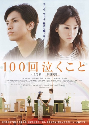 image of drama Crying 100 Times Every Raindrop Falls (2013) [JDRAMA]